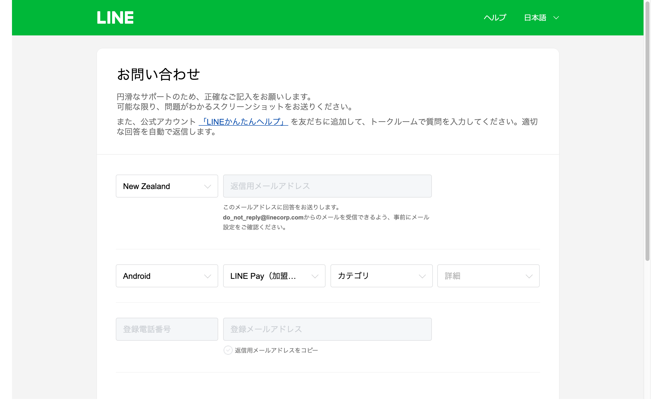 「LINE Pay」2