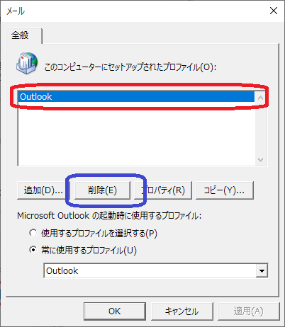 Outlook_メール画面