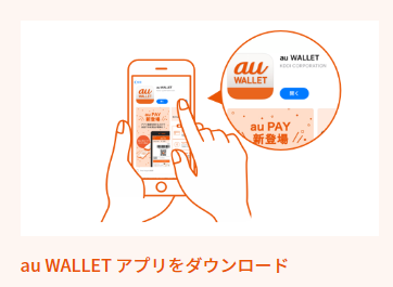 au PAYを利用するために必要なau WALLETアプリ