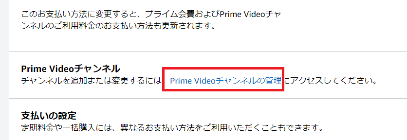 プライムビデオチャンネル管理