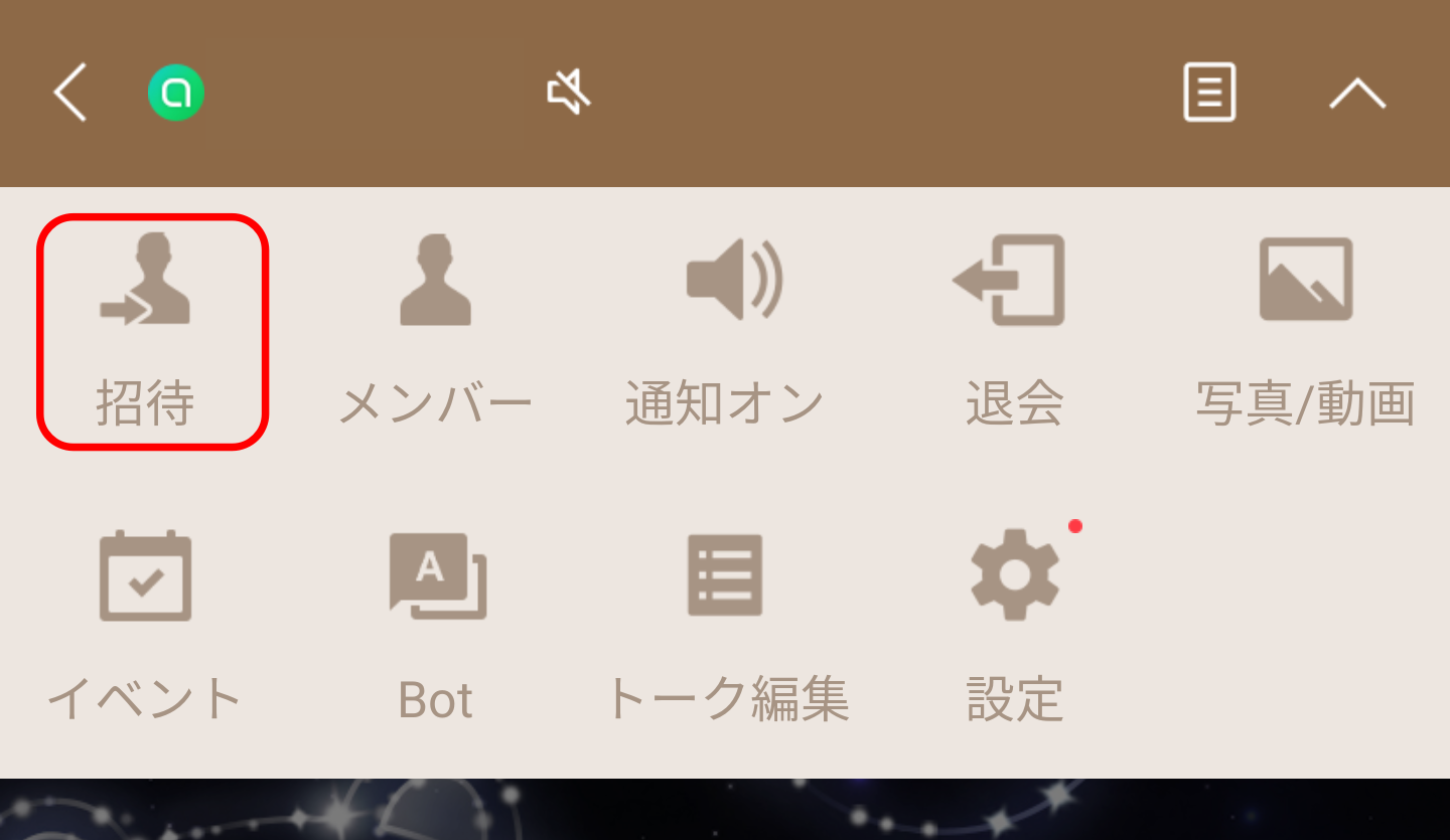 OpenChat招待