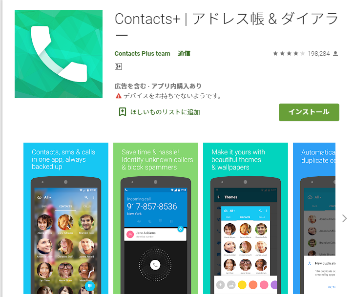 Contacts+ の画像