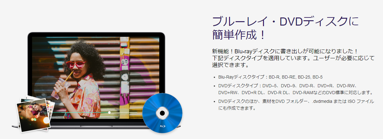 DVD Burner for Windowsの公式ページ