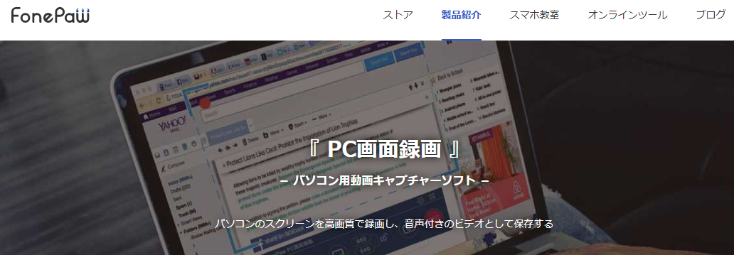 Fone Paw PCの説明画面