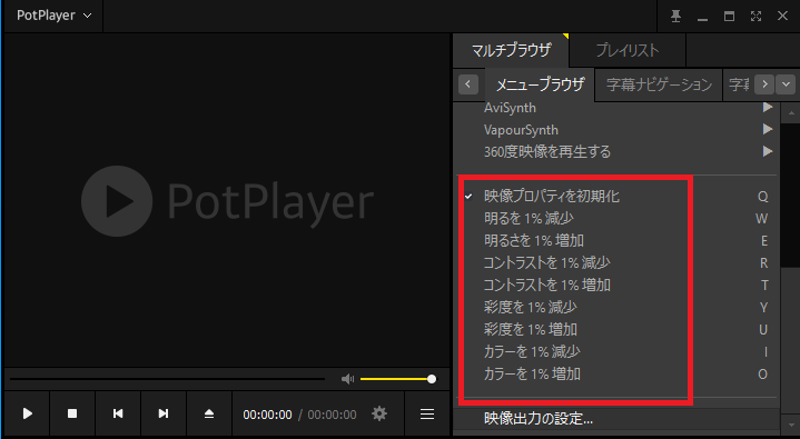 PotPlayerとは