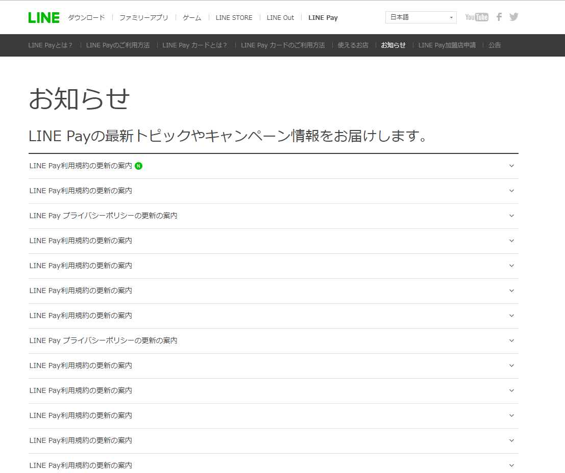 LINE Payのキャンペーン情報