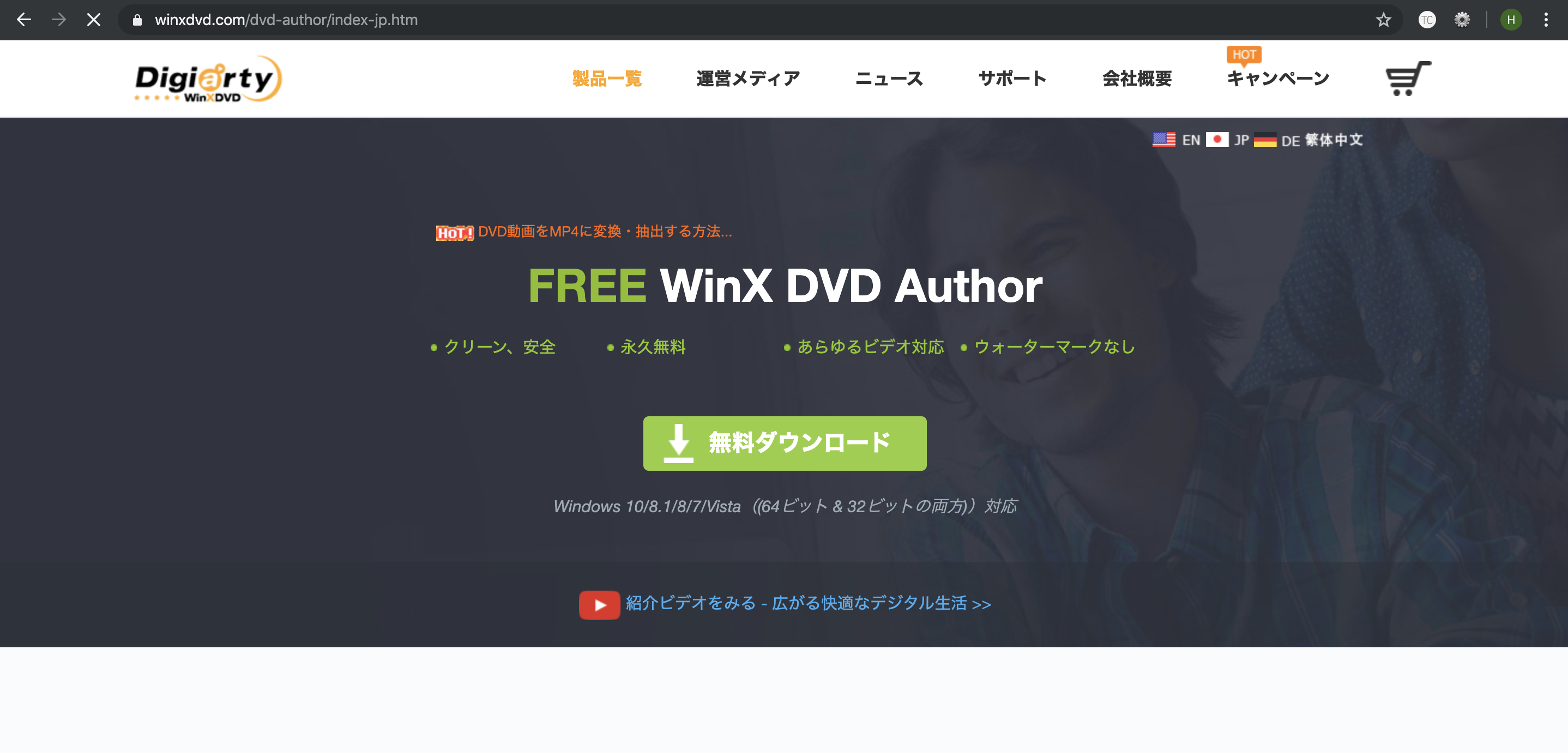 WinX DVD Authorの画像