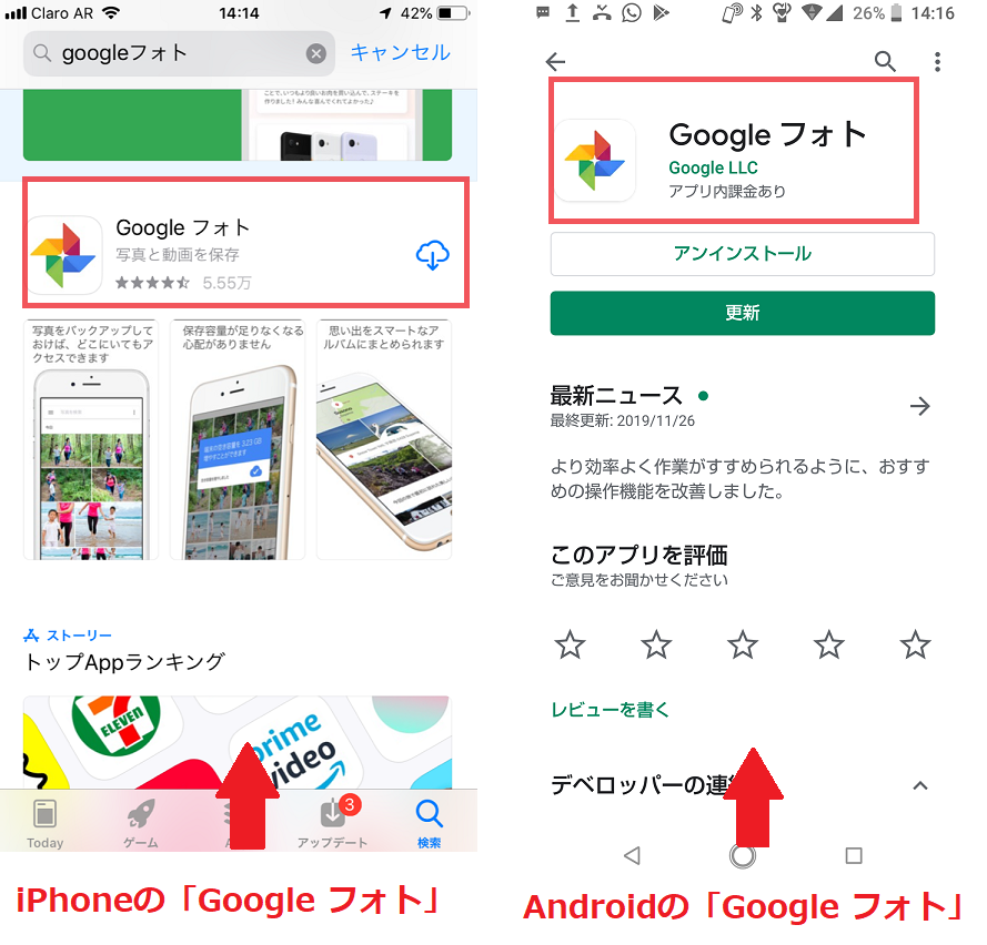 iPhoneとAndroidの「Google フォト」アプリ