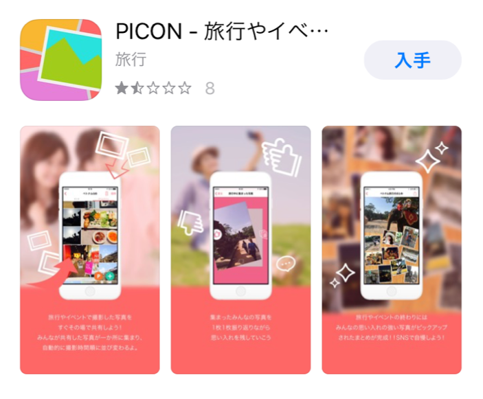 「PICON」アプリ