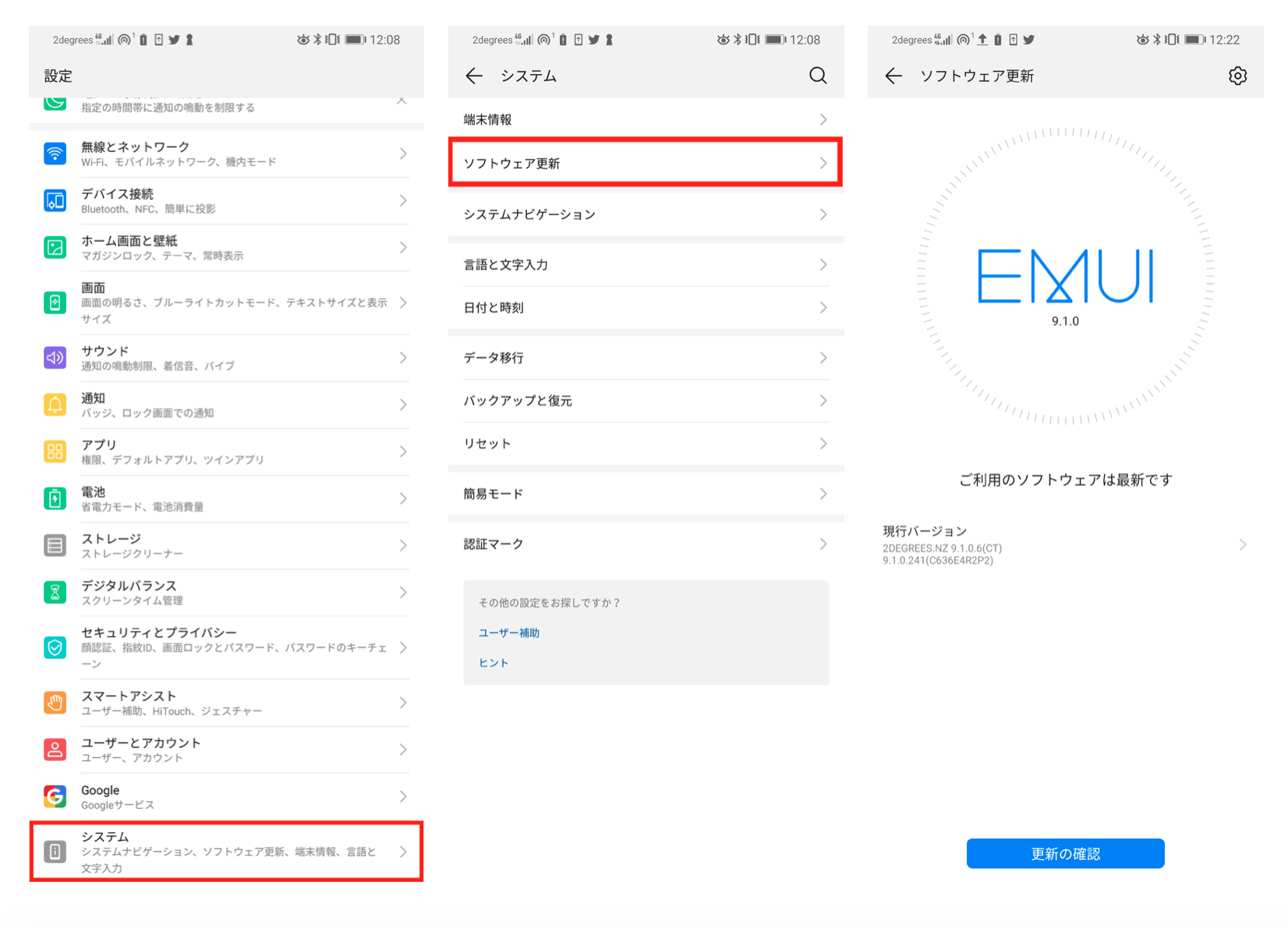 Android OSのアップデート方法