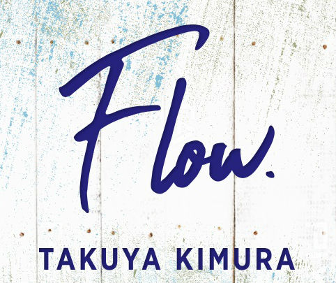 木村拓哉 Flow supported by GYAO!