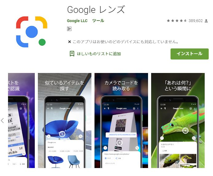 AndroidやiPhoneでQRコードを読み取る方法