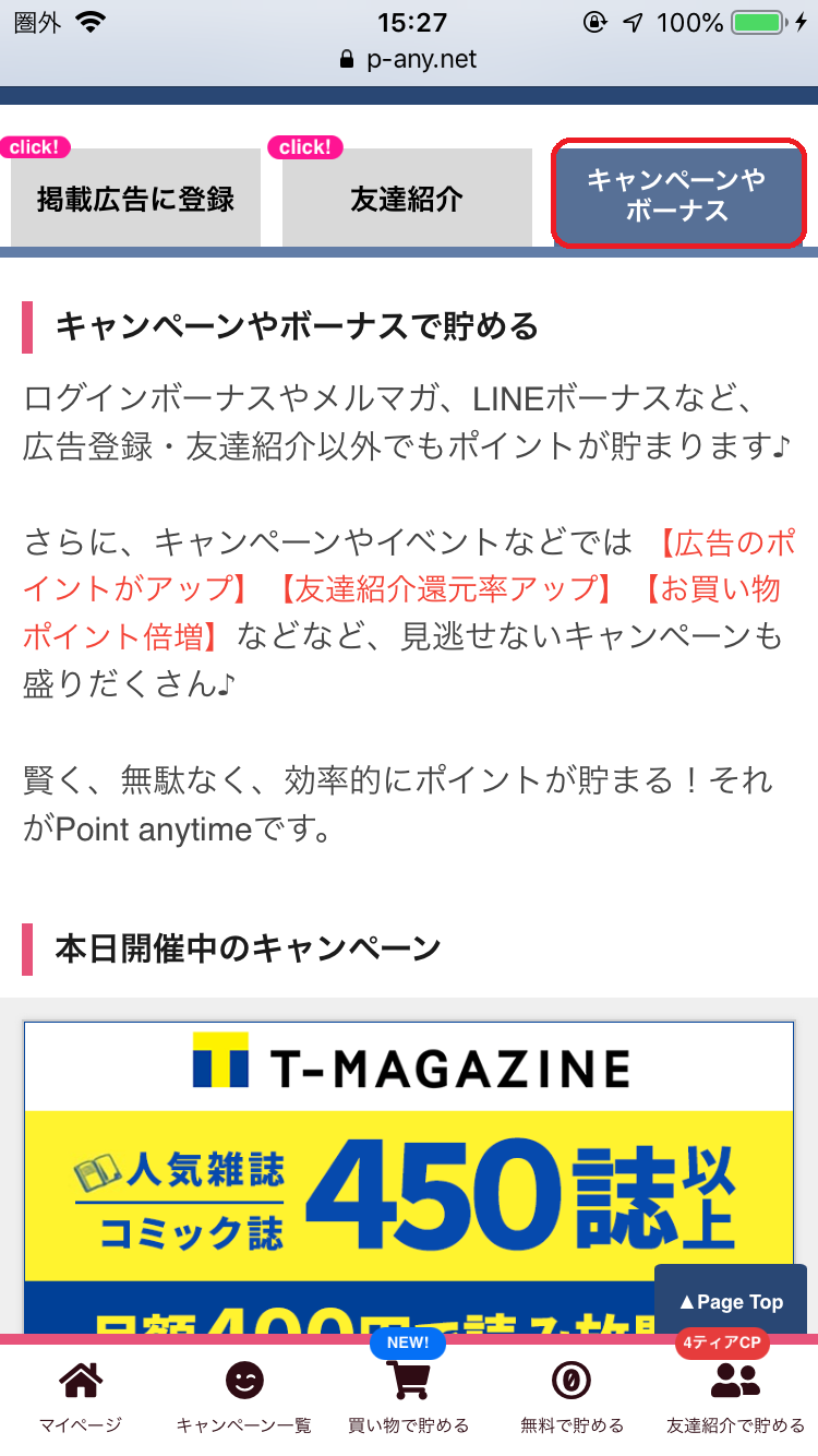 Point anytimeについて