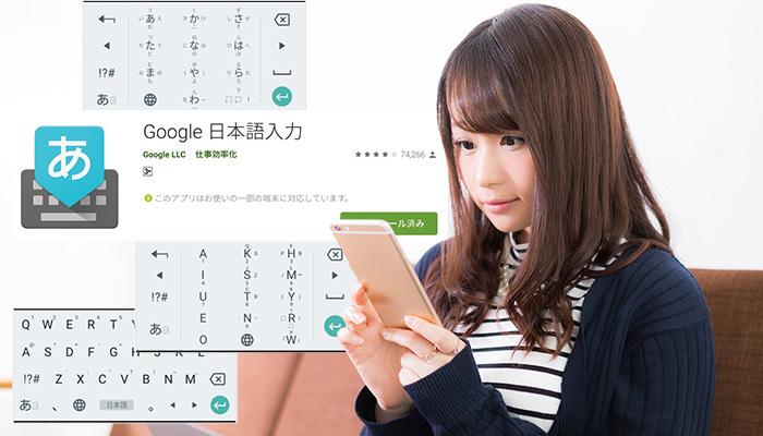 447fe8174a Google日本語入力のAndroid設定方法!便利な使い方は?   アプリやWebの ...