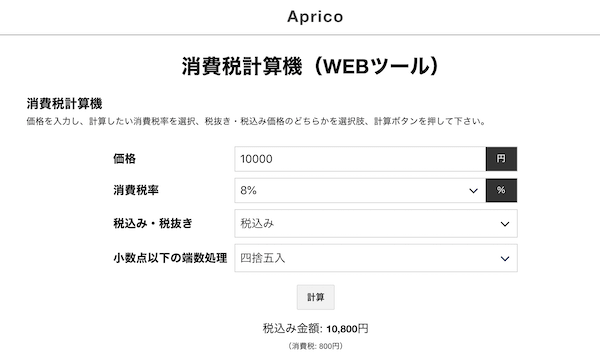 消費税計算機のWEBアプリのイメージ