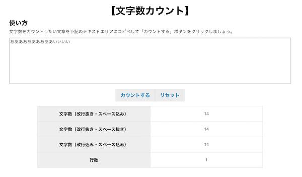 文字数カウントのWEBアプリのイメージ