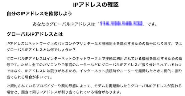 IPアドレスの確認のWEBアプリのイメージ