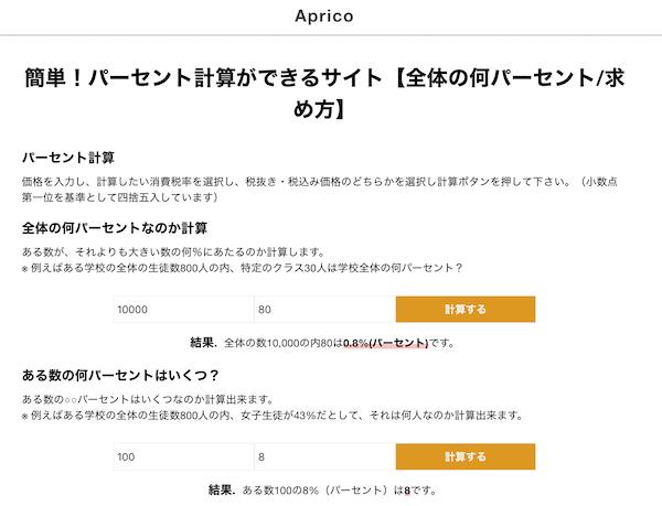 パーセント計算のWEBアプリのイメージ