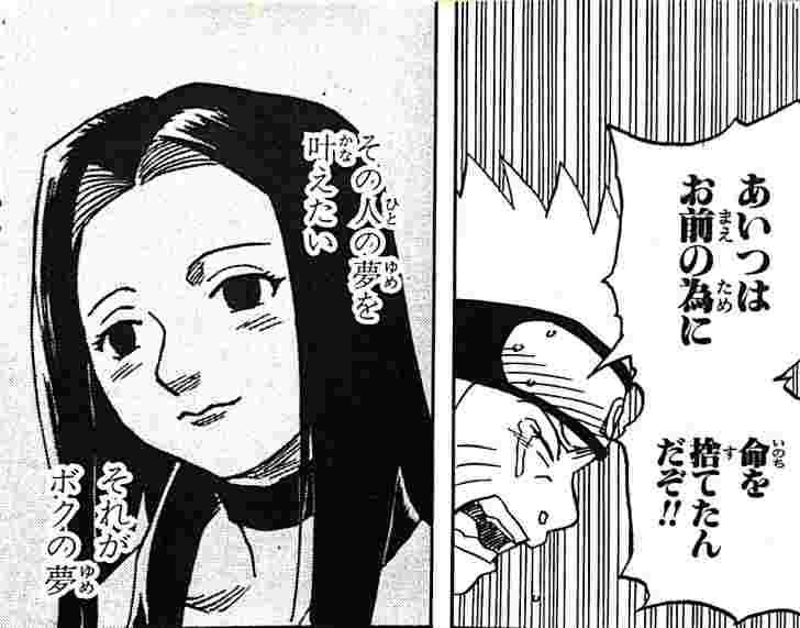 ナルトnarutoの名シーンランキング泣ける感動の名場面名言画像