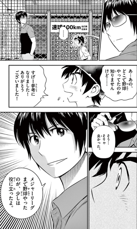 成績 茂野 吾郎