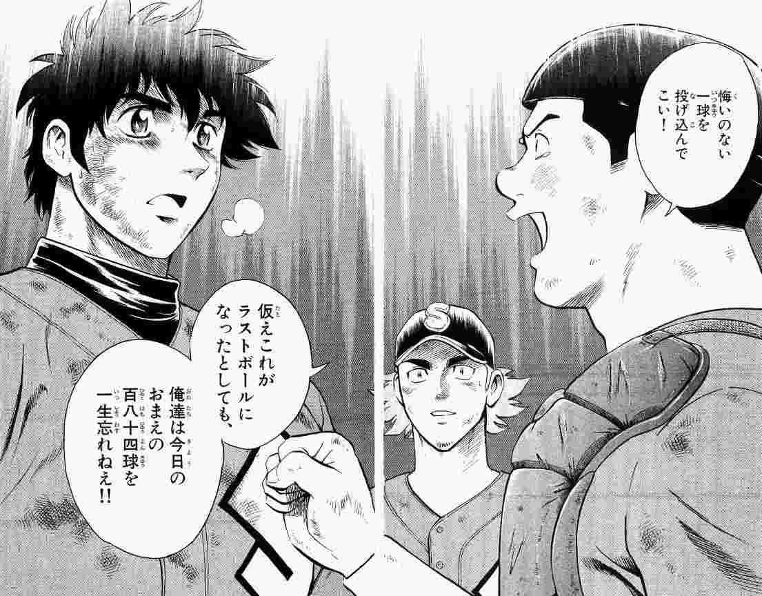 メジャー 2 吾郎 死亡