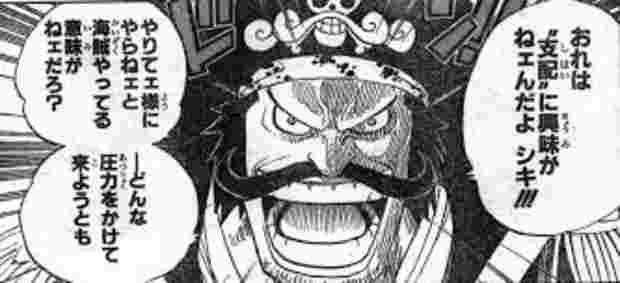 ワンピースのロジャーは悪魔の実の能力者?強さや海賊団メンバー
