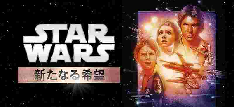 Star Wars Episode4/A New Hope