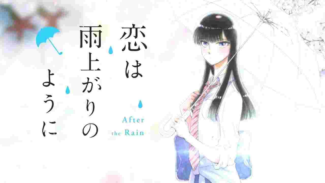 歌 主題 よう は の 恋 に 雨上がり 「恋は雨上がりのように」主演に渡部紗弓&平田広明 主題歌は「CHiCO