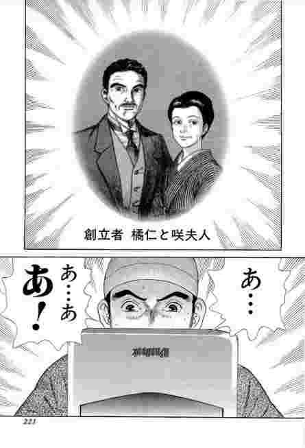 仁 jin あらすじ