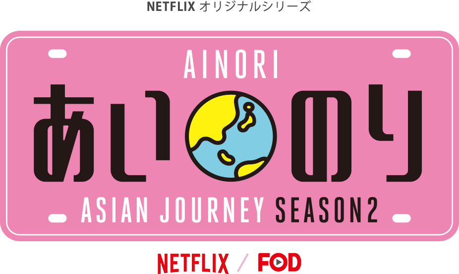あいのり:Asian Journey season2ロゴ