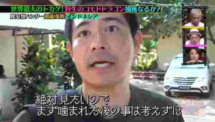「クレイジー ジャーニー 加藤 初登場」の画像検索結果