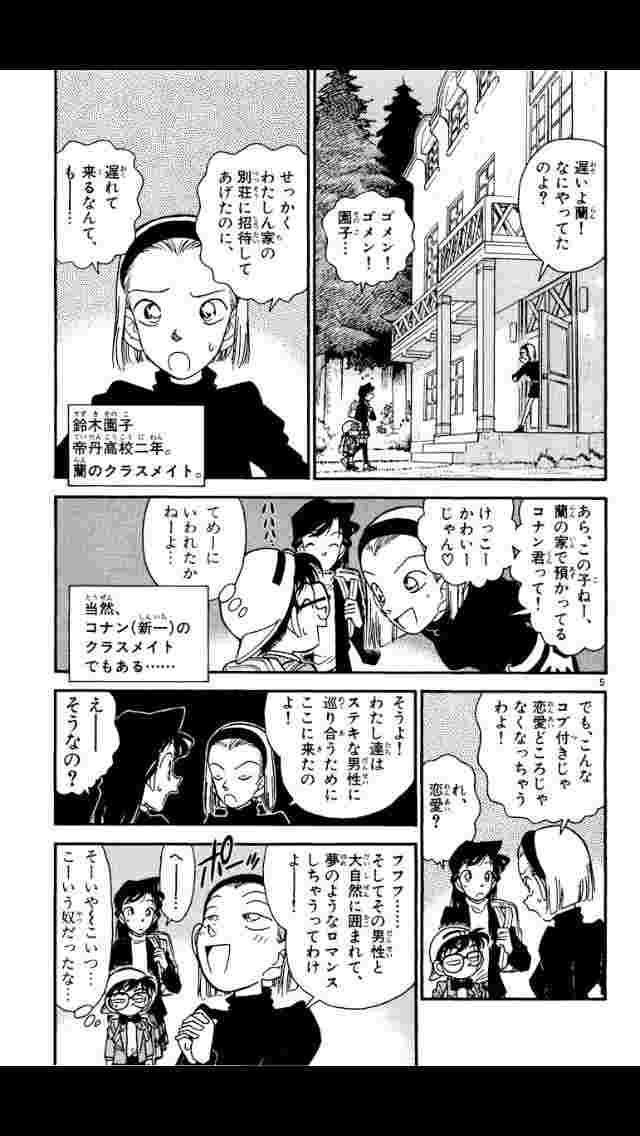 コナン 恋愛 相関図