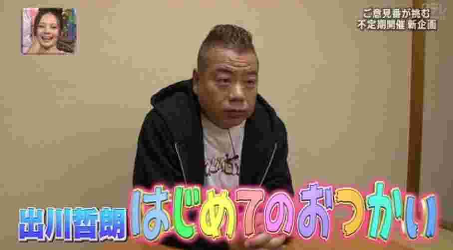 出川 ガール 歴代