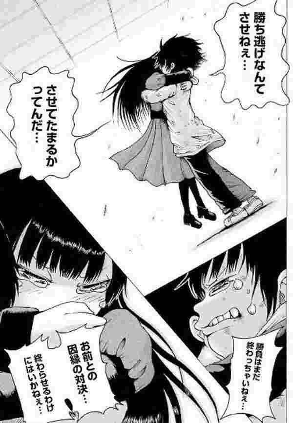 続編 ガール ハイ スコア