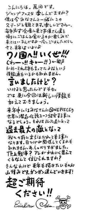 尾田栄一郎からのメッセージ