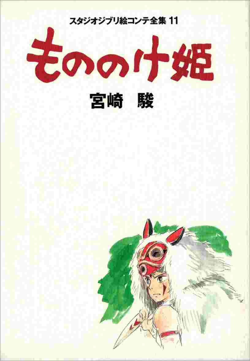 もののけ姫 シシ神の正体は何だったのか モデルやシシ神の森が実在