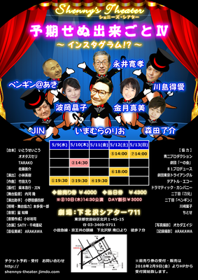 Shenny's theaterの公演
