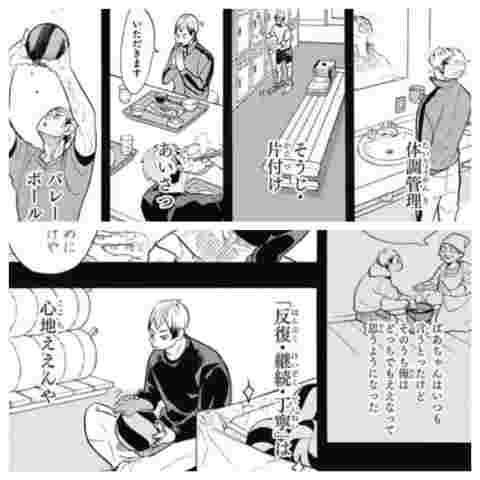 ハイキュー 夢 小説 稲荷崎