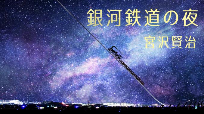 あらすじ の 夜 銀河 鉄道