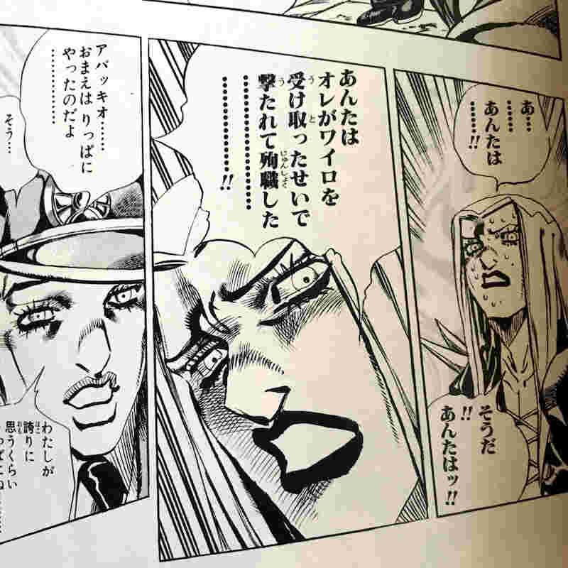 ジョジョ 5 部 最終 話