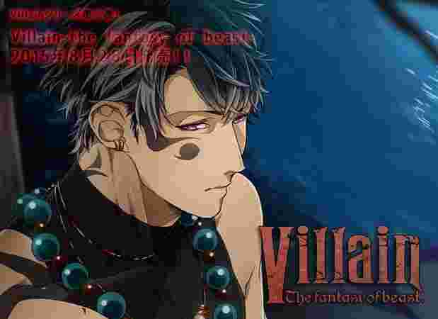 Villain-the case of beast-のジャケット