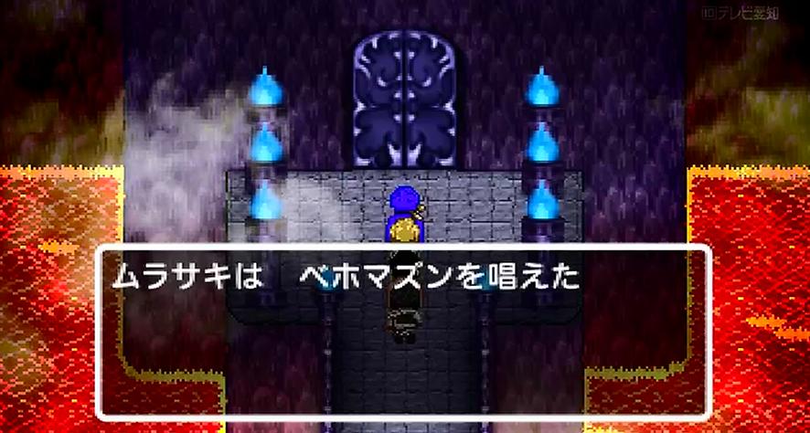 続編 勇者 ヨシヒコ