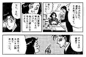 東京ラブストーリー 最終回 なぜ
