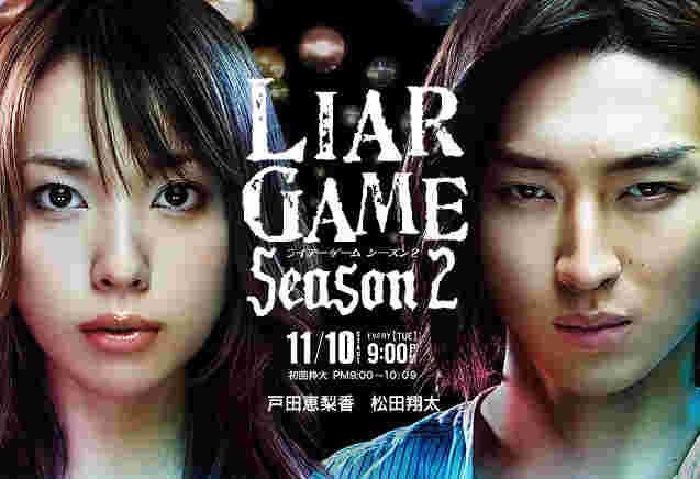 『LIAR GAME』の画像