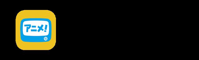 「アニメ放題」の画像検索結果