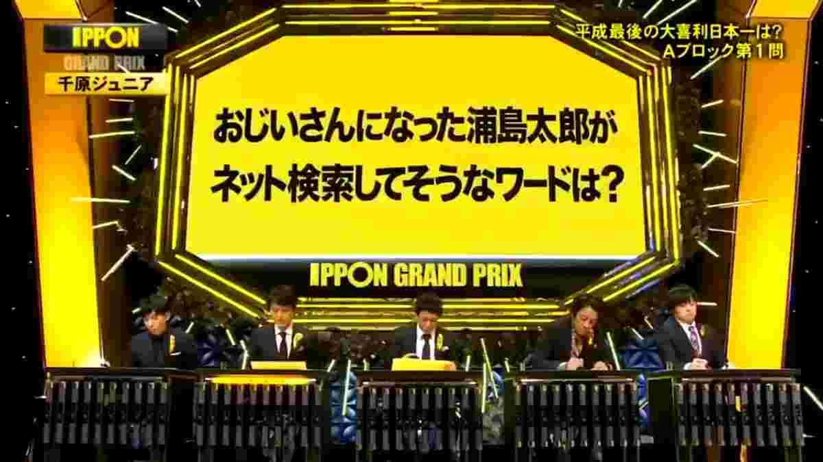 IPPONグランプリ2019春の優勝者は堀内健!お題と回答も紹介! | 大人の ...