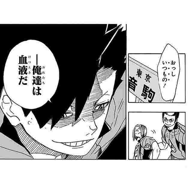 漫画 黒尾 鉄朗