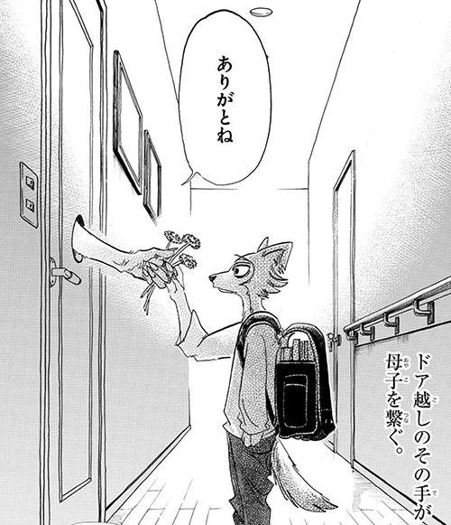 スターズ ビー BEASTARS(ビースターズ) アニメ声優・キャラクター・登場人物・最新情報一覧