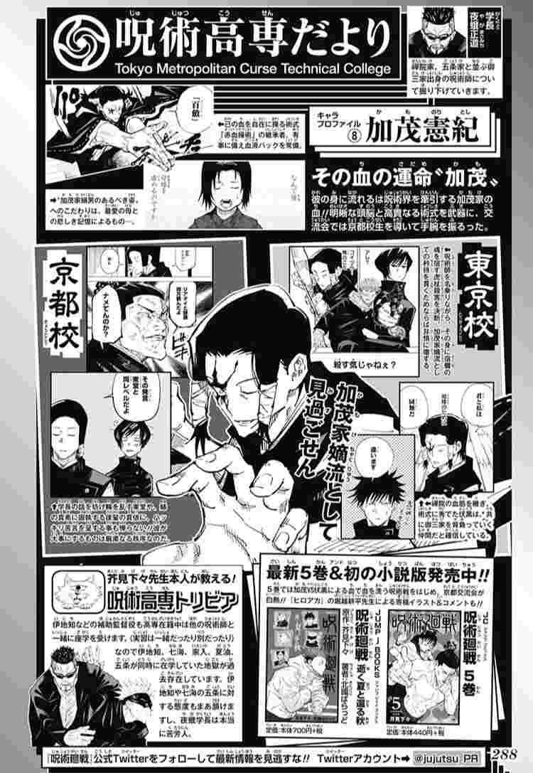 廻 夢 小説 ランキング 呪術 戦