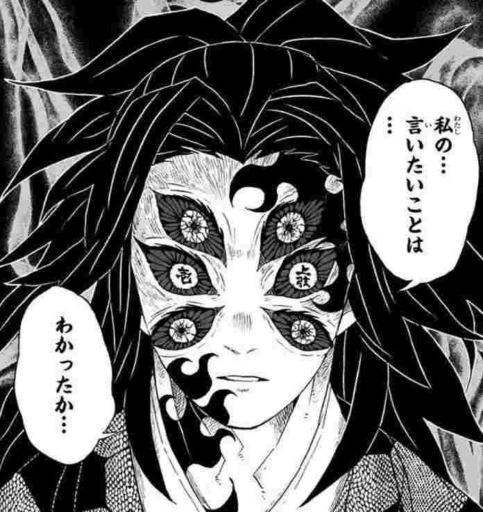 鬼滅の刃 煉獄杏寿郎 死亡シーン